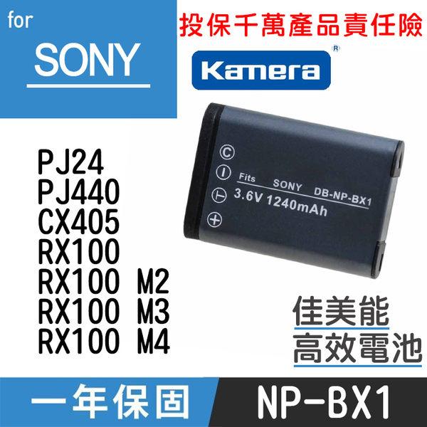 佳美能@攝彩@SONY NP-BX1佳美能相機電池RX100 M2 M3 CX240 AS100 AS15 MV1 GWP88