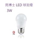 亮博士LED燈泡 球泡燈3W 高效光 E...