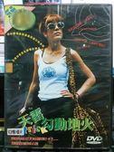影音專賣店-M18-006-正版DVD*電影【天雷勾動地火】-克里辛坎貝爾*朵莉史具林