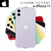 【i11-256G】Apple iPhone 11 (6.1吋)蘋果智慧型手機◆送玻璃保貼+空壓保護套