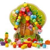 兒童卡通串珠穿線玩具益智力男孩女寶寶積木1-2-3歲5-6周歲 aj3617『小美日記』