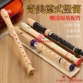 音德式豎笛初學入門6孔8孔小學生兒童六孔八孔笛子樂器【齊心88】