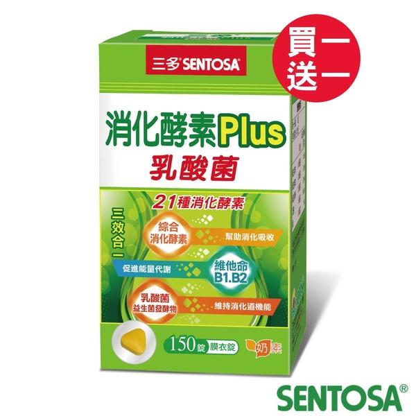 三多消化酵素Plus膜衣錠 150粒~超值買一送一 (產品效期至2022年10月,特價商品,售完為止)