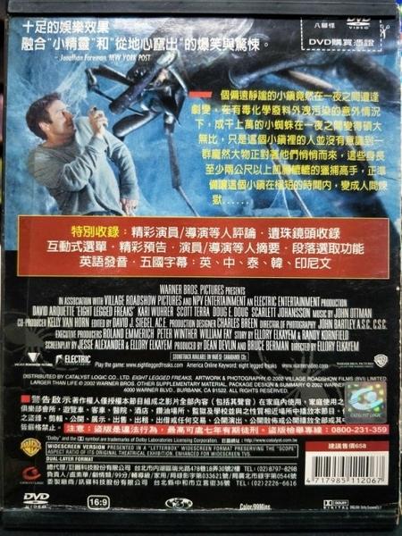 挖寶二手片-D71-正版DVD-電影【八腳怪】-大衛阿奎特 凱莉伍瑞爾 史考特泰羅 史嘉蕾喬韓森(直購價