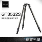 Gitzo GT3532S 大三叉系列 碳纖維系統三腳架 文祥公司貨 24期0利率 挑戰最低價