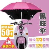 防雨傘遮陽加厚防曬電瓶電車電動摩托小型新款上的擋風雨蓬可折疊 快速出貨YJT