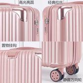 【雙11】小型行李箱女拉桿箱萬向輪18寸小清新密碼箱正韓大容量旅行箱免300
