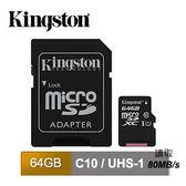 Kingston SDCS 64GB 手機平板記憶卡SDXC 金士頓Micro SD CLASS 10 高速TF 64G