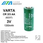 【久大電池】VARTA CR2/3AA 3V Varta 6237 6237101301 PLC工控電池 VA7