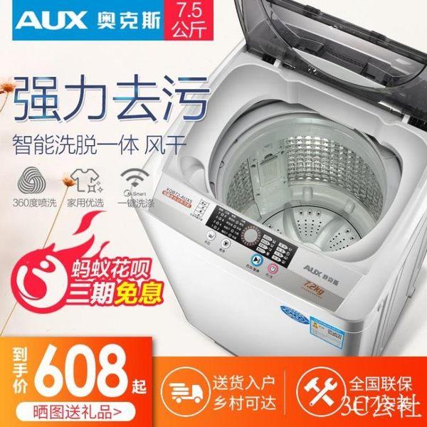 洗衣機全自動 小型家用波輪風干熱烘干大容量宿舍YYP