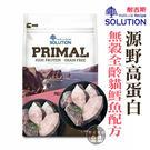 ★台北旺旺★耐吉斯源野高蛋白系列 無穀全齡貓鱈魚配方3磅