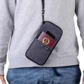 護照包多功能證件包護照夾票據收納包防水卡包錢包旅行機票保護套【快速出貨】