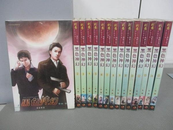 【書寶二手書T6/一般小說_JQL】黑色神幻_1~15集合售_默幽
