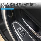 BMW 3系 4系 內門把手 卡扣式 免...