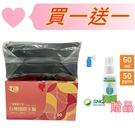 買1盒口罩送1瓶次氯酸水(台灣國際生醫)成人醫療口罩平面 (50入/盒) (黑色) (雙鋼印)
