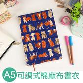 珠友網購限定 SC-02506 A5/25K 多功能書衣/書皮/書套-可調式棉麻布