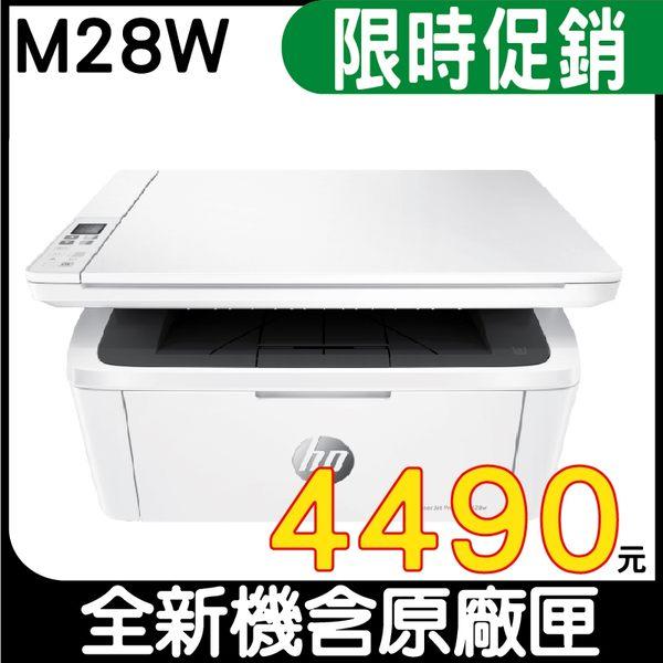 【限時促銷↘4490】HP LaserJet Pro M28w 無線雷射多功事務機