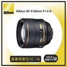 尼康 NIKON AF-S NIKKOR 85mm f/1.4G (公司貨) 晶豪泰 實體店面 台南高雄