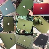 電腦殼 mac蘋果筆記本air13.3寸保護殼Macbook12電腦殼Pro13保護殼15套11.6保護套防水防摔 唯伊時尚