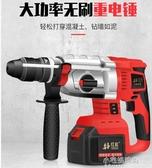 電錘工業級多功能鋰電沖擊鑚大功率電鑚重型電鎬三用 YXS 【快速出貨】
