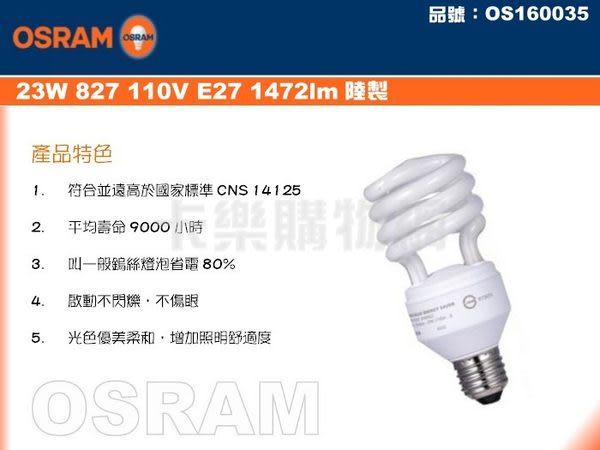 OSRAM歐司朗 DULUX VALUE TWIST 23W 110V 827 黃光 麗晶 螺旋省電燈泡 陸製_OS160035