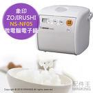 【配件王】日本代購 ZOJIRUSHI 象印 NS-NF05 微電腦電子鍋 3合 飯鍋 電子鍋