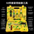 家用工具套裝多功能五金維修組套 手動電工...