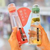 水杯子 小學生韓國清新可愛簡約便攜韓版創意塑料水瓶      艾維朵