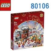 LEGO 樂高 Festival 節慶系列 STORY OF NIAN 年獸的故事 80106