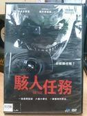 影音專賣店-G06-004-正版DVD*電影【駭人任務】-亞莉珊卓史泰登*維多麥奎爾*亞當雷納