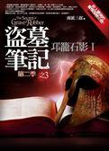 (二手書)盜墓筆記第二季 之3:邛籠石影Ⅰ