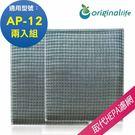 佳醫 AP-12超淨雙吸力 兩入組(厚)【Original life】超淨化空氣清淨機濾網 長效可水洗