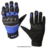 [WELL FIT 威飛客] 山羊皮碳纖維皮革重機手套/合身型-藍色