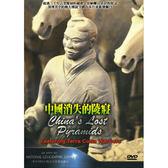 中國消失的陵寢DVD
