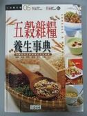 【書寶二手書T9/養生_IAP】五穀雜糧養生事典_三采文化
