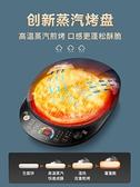 電餅鐺 蘇泊爾蒸汽電餅鐺家用電餅檔雙面加熱烙餅鍋煎餅機加深加大款 夢藝