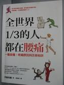 【書寶二手書T2/養生_ZIE】全世界1/3的人都在腰痛-一看就懂!疼痛原因與改善秘訣_伊藤和磨