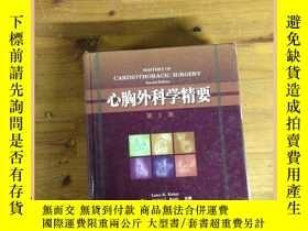 二手書博民逛書店心胸外科學精要罕見第2版Y16354 凱澤(Kaiser L.R