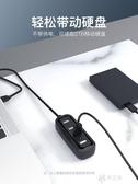 USB擴展器 USB擴展器轉換接頭集線器手機筆記本電腦隨身碟usp接口一拖四多 伊芙莎
