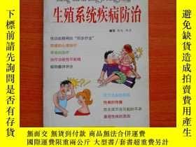 二手書博民逛書店罕見生殖系統疾病防治23429 柯生 冉丹 編寫 珠海出版社 出
