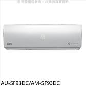 《結帳打8折》聲寶【AU-SF93DC/AM-SF93DC】變頻冷暖分離式冷氣15坪_只有一台