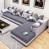 布藝沙發組合客廳整裝簡約現代大小戶型轉角貴妃可拆洗布沙發家具 igo宜品