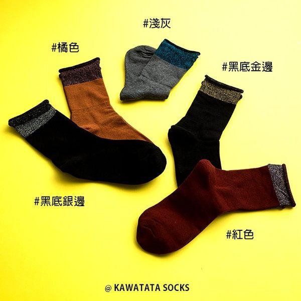 日本金蔥拼色捲捲短襪/5色【558082505】