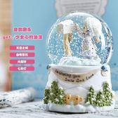 女孩寄信水晶球音樂盒八音盒創意送女友閨蜜孩子兒童生日禮物 js11139『miss洛羽』