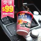 (99免運) iperfume車內芳香劑 空氣芳香劑《味道隨機》GB20013