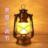 露營燈 復古可充電馬燈亮度可以調節應急停電實用桅燈裝飾野營煤油燈 城市科技
