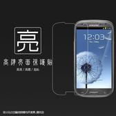 ◆亮面螢幕保護貼 SAMSUNG 三星 Galaxy S3 i9300/亞太 S3 i939 保護貼 軟性 亮貼 亮面貼 保護膜 手機膜