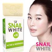 snail white 蝸牛 深層清潔 洗面皂