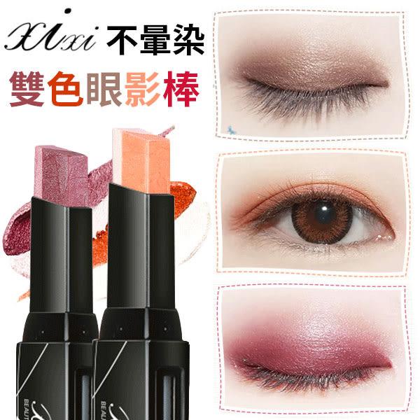 限時特價-Xixi 絲絨漸變色雙色不暈染眼影棒眼影筆(3.8g)【AN SHOP】