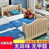 兒童床 帶護欄小床嬰兒男孩女孩公主床單人床邊床加寬拼接大床【快速出貨】